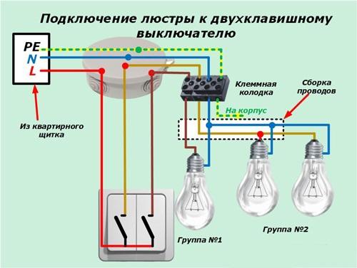 как подключить люстру к двухклавишному выключателю