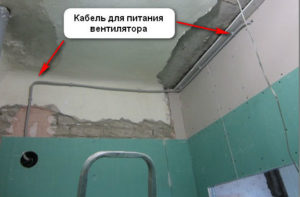 прокладка электропроводки в ванной