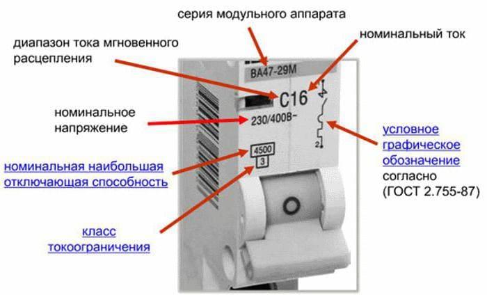 вводной автомат в квартиру какой выбрать