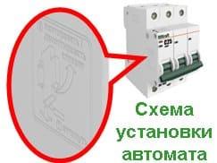автоматические выключатели как выбрать